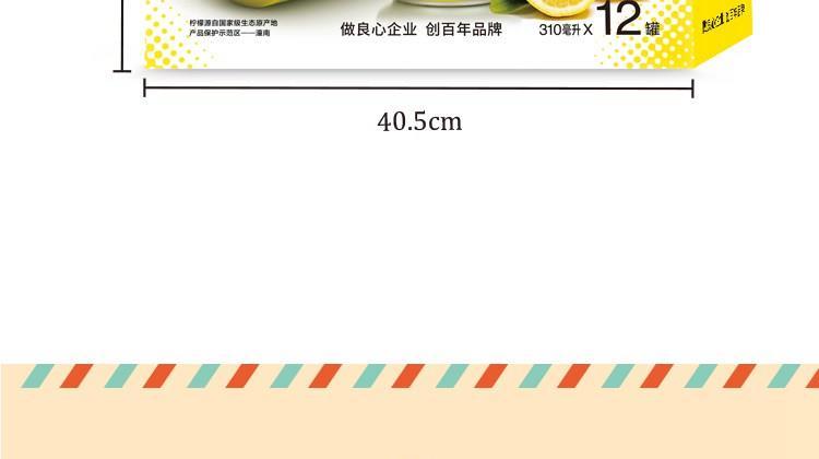 柠檬原味灌装-310ml(1)详情页_24x0.jpg
