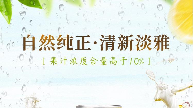 柠檬原味灌装-310ml(1)详情页_1x0.jpg