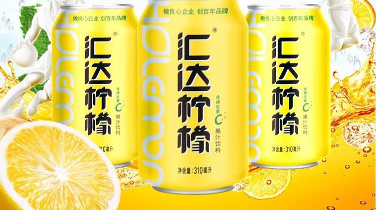 柠檬原味灌装-310ml(1)详情页_2x0.jpg